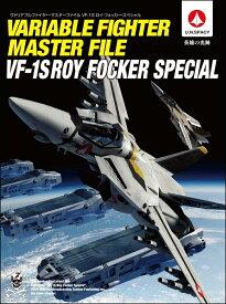 ヴァリアブルファイター・マスターファイル VF-1S ロイ・フォッカー・スペシャル [ GA Graphic ]