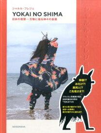 YOKAI NO SHIMA 日本の祝祭ー万物に宿る神々の仮装 [ シャルル・フレジェ ]
