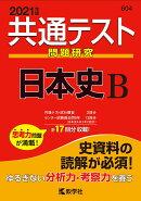 共通テスト問題研究 日本史B