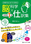 脳科学×仕訳集日商簿記1級