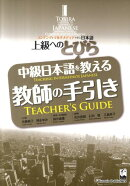 中級日本語を教える教師の手引き