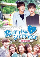 恋のドキドキ シェアハウス〜青春時代〜 DVD-BOX3