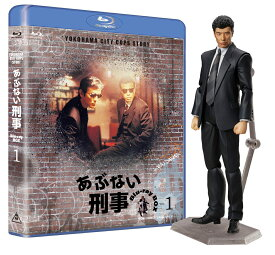 あぶない刑事 Blu-ray BOX VOL.1 タカフィギュア付き【Blu-ray】 [ 舘ひろし ]