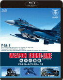 ウェポン・フロントライン 航空自衛隊 マルチロールファイター F-2【Blu-ray】