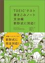 TOEICテスト書きこみノート(文法編) 新形式に対応! [ 富岡恵 ]
