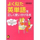 よく似た英単語を正しく使い分ける本 (KAWADE夢文庫)