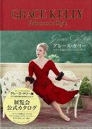 【バーゲン本】グレース・ケリー モナコ公妃のファッション・ブック