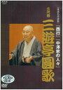 NHK DVD 落語名作選集 三代目 三遊亭 圓歌 [ 三遊亭圓歌[三代目] ]