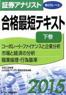 証券アナリスト第2次レベル合格最短テキスト(2015 下巻)