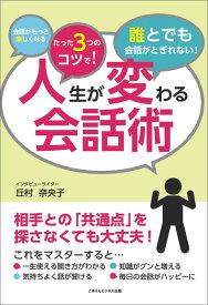 【POD】人生が変わる会話術 [ 丘村奈央子 ]