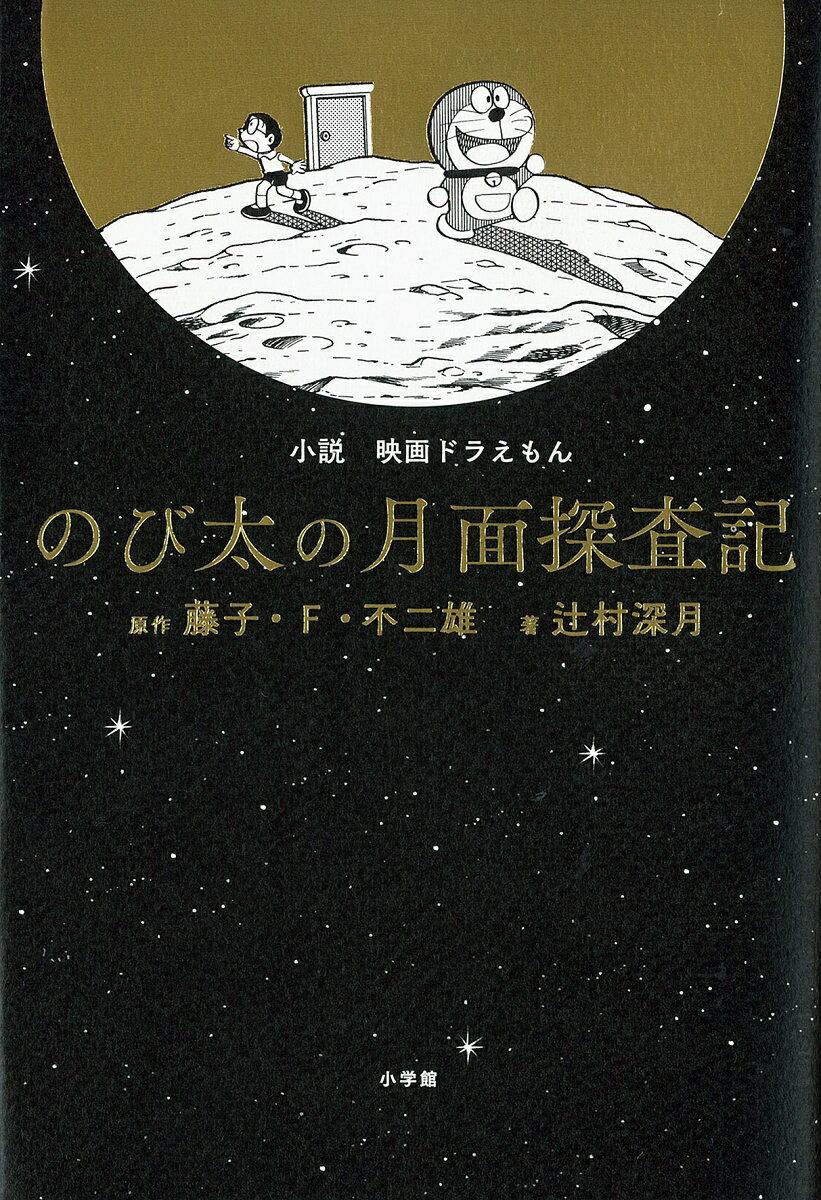 のび太の月面探査記 小説映画ドラえもん [ 藤子・F・不二雄 ]