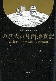 小説「映画ドラえもん のび太の月面探査記」 [ 藤子・F・ 不二雄 ]