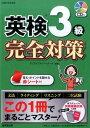 英検3級完全対策 この1冊でまるごとマスター! CD付 [ クリストファ・バーナード ]