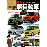 安全装備で選ぶ!最新軽自動車全モデル購入ガイド(2020) (JAF情報版)