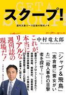 【謝恩価格本】スクープ! 週刊文春エース記者の取材メモ