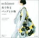 echinoの布で作るバッグと小物 echino designed by Etsuko [ 青木恵理子 ]