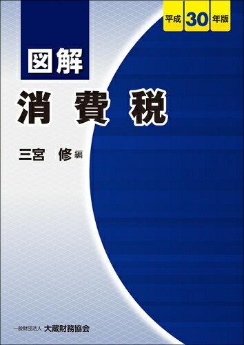 図解 消費税 平成30年版 [ 三宮 修 ]