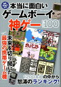 本当に面白いゲームボーイ神ゲーBEST100 発売30周年記念! (DIA Collection)