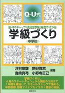 Q-U式学級づくり中学校