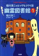 幽霊図書館(1)