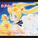 美少女戦士セーラームーンシリーズ メモリアル ミュージック ボックス