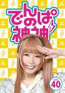 でんぱの神神DVD LEVEL.40