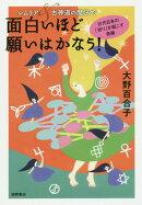 レムリア&古神道の魔法で面白いほど願いはかなう!