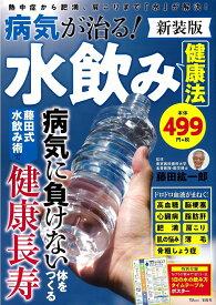 病気が治る! 水飲み健康法 新装版 (TJMOOK) [ 藤田 紘一郎 ]
