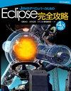 JavaデベロッパーのためのEclipse完全攻略 4.x対応版 [ 石黒尚久 ]