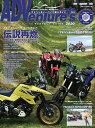 ADVenture's(vol.6(2020)) アドベンチャーバイク購入ガイド 伝説再熱。現代に蘇る、黄砂の海のはるか先のゴール…