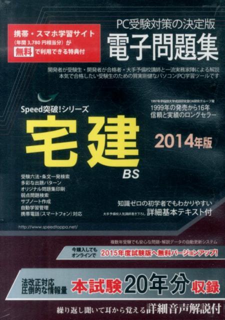 W>宅建電子問題集(2014年版) [Speed突破!シリーズ] (<CD-ROM>(Win版))