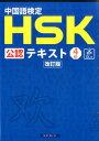 中国語検定HSK公認テキスト4級改訂版 [ 宮岸雄介 ]