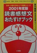 読書感想文おたすけブック(2001年度版)