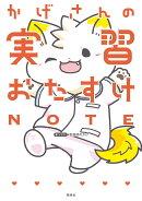【予約】かげさんの実習おたすけノート