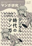 マンガ研究(vol.25)