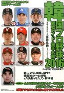 韓国プロ野球観戦ガイド&選手名鑑(2016)