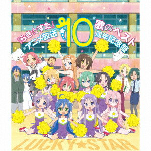 TVアニメ らき☆すた 歌のベスト アニメ放送10周年記念盤 [ (アニメーション) ]