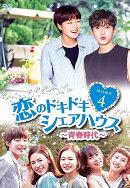 恋のドキドキ シェアハウス〜青春時代〜 DVD-BOX4