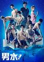 舞台「男水!」【Blu-ray】 [ (趣味/教養) ]