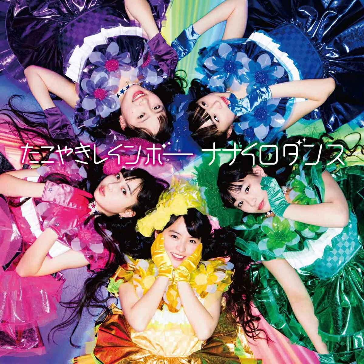 ナナイロダンス (まいど!盤 CD+DVD) [ たこやきレインボー ]