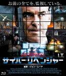 サイバー・リベンジャー【Blu-ray】