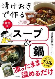 漬けおきで作る魔法のスープ&鍋 [ 遠藤 香代子 ]