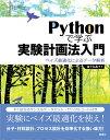 Pythonで学ぶ実験計画法入門 ベイズ最適化によるデータ解析 (KS情報科学専門書) [ 金子 弘昌 ]
