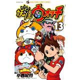 妖怪ウォッチ(13) (コロコロコミックス)
