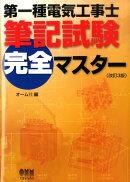 第一種電気工事士筆記試験完全マスター改訂3版