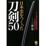 日本史をつくった刀剣50 (KAWADE夢文庫)