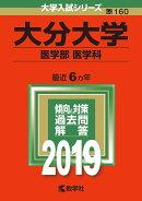 大分大学(医学部〈医学科〉)(2019)