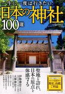 一生に一度は行きたい日本の神社100選