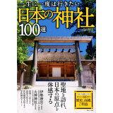 一生に一度は行きたい日本の神社100選 (TJ MOOK)