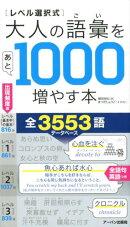 〈レベル選択式〉大人の語彙をあと1000増やす本